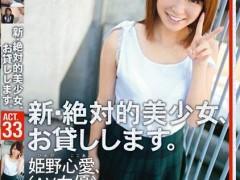 CHN-062:姫野心爱(姫野心愛)最好看的番号作品良心点赞(特辑856期)