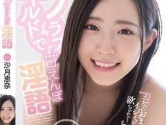 FSDSS-157:沙月恵奈(Keina Satsuki)最好看的番号作品良心点赞(特辑101期)