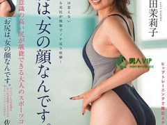 KIRE-019:佐田茉莉子(Mariko Sata)最好看的番号作品良心点赞(特辑235期)