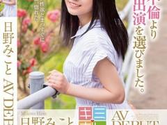KMHR-004:日野美琴(日野みこと)最好看的番号作品良心点赞(特辑159期)