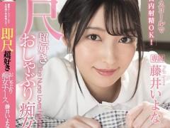 IPX-684:藤井一夜(藤井いよな)最好看的番号作品良心点赞(特辑561期)