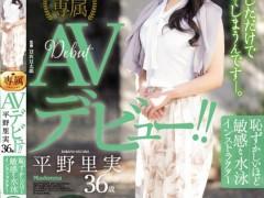 JUY-150:平野里实(平野里実)最好看的番号作品良心点赞(特辑1437期)