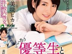 MMSB-002:美咲光(美咲ヒカル)最好看的番号作品良心点赞(特辑876期)