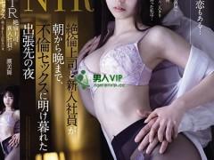 SSIS-098:潮美舞(DMai Shiomi)最好看的番号作品良心点赞(特辑940期)