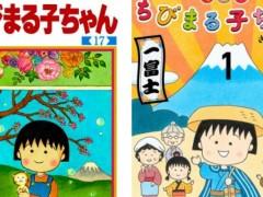 永别了小丸子!「集英社」宣布12月25日「圣诞节」,发行《樱桃小丸子》第17卷「完结篇」