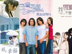特辑 / 你们还记得吗?台湾偶像剧巅峰 15年前「7部经典偶像剧」大盘点!