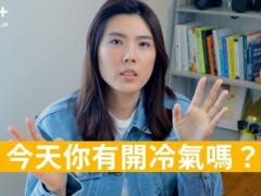 女性天生体寒?理科太太曝「怕冷3大因素」 网:快笔记