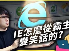 慢到变梗图!志祺七七揭「IE殒落原因」:市佔率曾高达95%