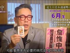 詹惟中生月运势|11/16-11/22 週运势,六月生的人「有桃花劫」切忌拈花惹草