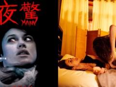 《阴儿房》、《鬼入镜》团队最新骇人惧作  《夜惊》恶灵缠身四阶段 千万别睡,否则一觉不醒!