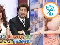 《全民大闷锅》丑角「近况曝光」!10年后大蜕变 「C杯雪乳藏不住」!