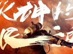 《火神的眼泪》播出时间曝光 「林柏宏、刘冠廷」展兄弟情谊!